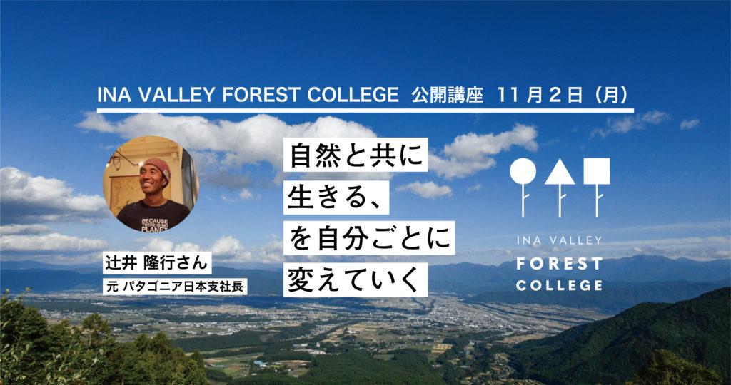 元パタゴニア日本支社長 辻井隆行さんにお話しいただきました!