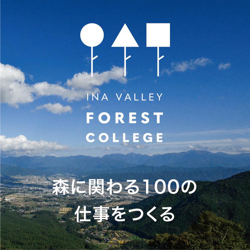 公開講座 辻井隆行さん「自然と共に生きる、を自分ごとに変えていく」
