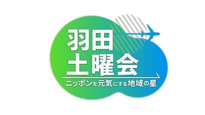 BSテレ東・羽田土曜会でやまとわの取り組みを取り上げて頂きました!