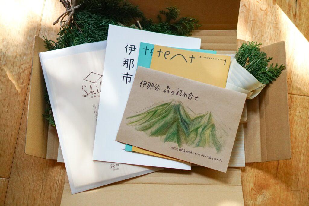 受講生50人に向けて、伊那谷森の詰め合わせセットを発送しました!