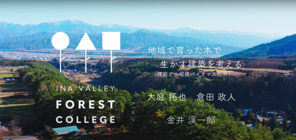 伊那谷ツアーvol.4「地域で育った木で生かす建築を考える(建築と小規模バイオマス利用)」の映像が完成しました!
