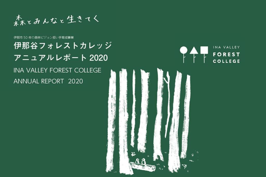 森に関わる100の仕事をつくる「INA VALLEY FORESTCOLLEGE2020」のアニュアルレポートを公開します!