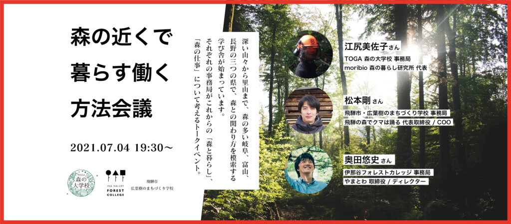 【定員をさらに増やしました】トークイベント「森の近くで暮らす働く方法会議」を開催します