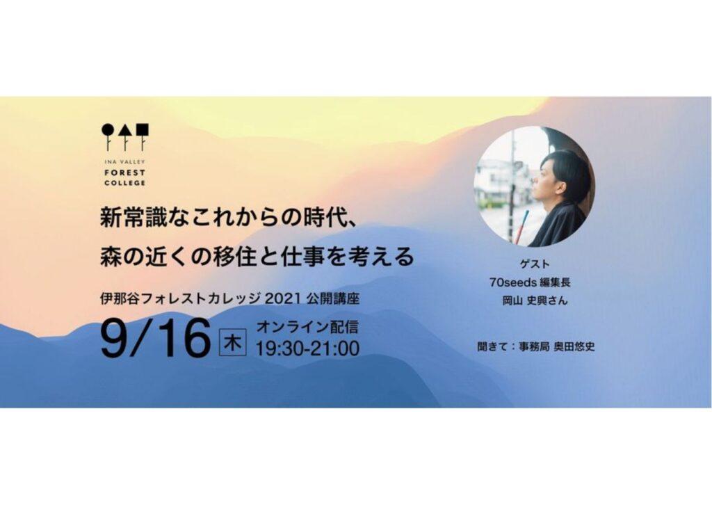 公開講座 岡山文興さん「新常識なこれからの時代、森の近くの移住と仕事を考える」