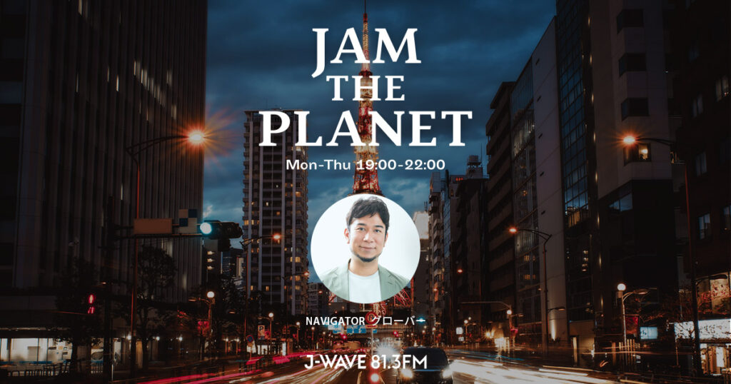 東京のFMラジオ番組「JAM THE PLANET」にフォレストカレッジ事務局の奥田が出演します!