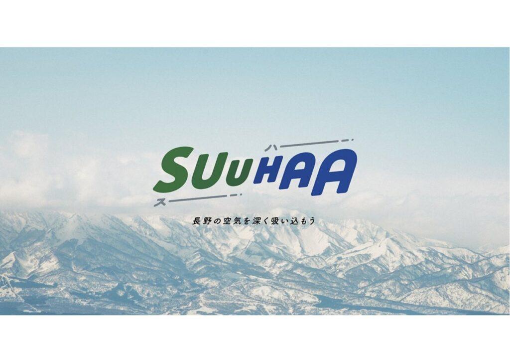 長野県の移住総合webメディアSuuHaa(スーハー)でフォレストカレッジが紹介されました